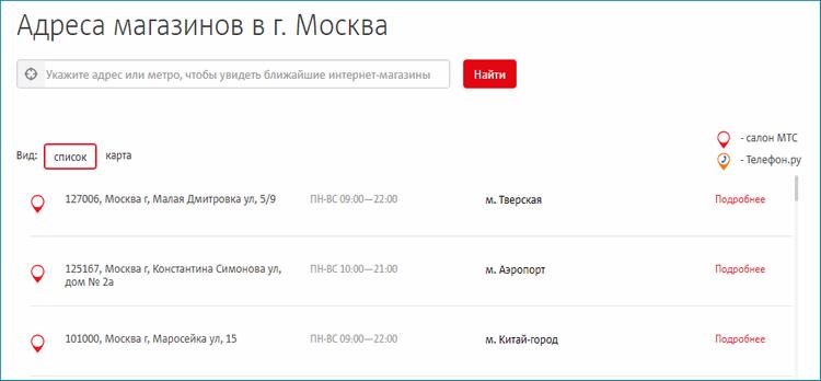 Адреса магазинов МТС в Москве