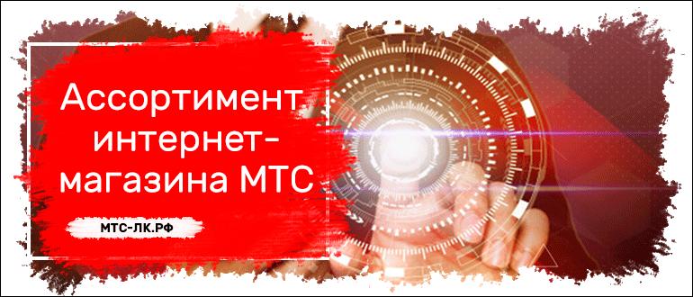 Ассортимент интернет магазина МТС