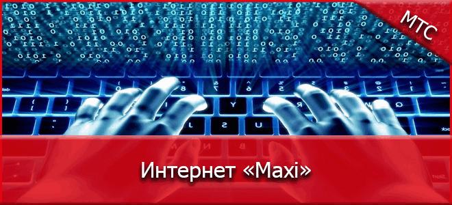 Интернет Maxi