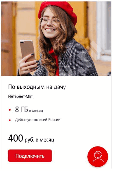 Интернет Mini