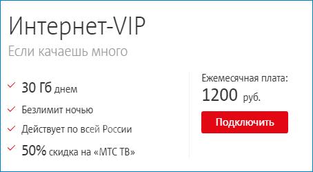 Интернет VIP