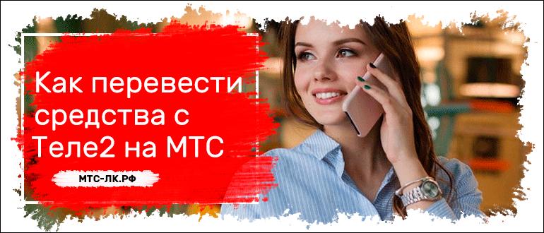 Как перевести средства с Теле2 на МТС