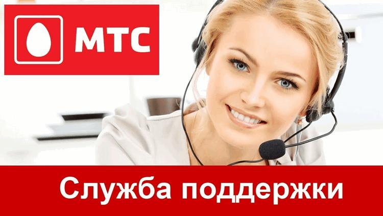 Как позвонить в поддержку МТС