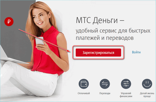 Кнопка регистрации в мтс деньги