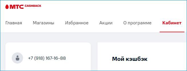 Личный кабинет МТС Кэшбек