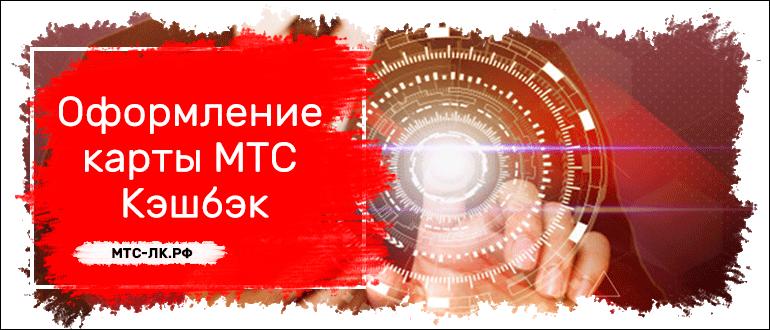 Оформление карты МТС Кэшбэк