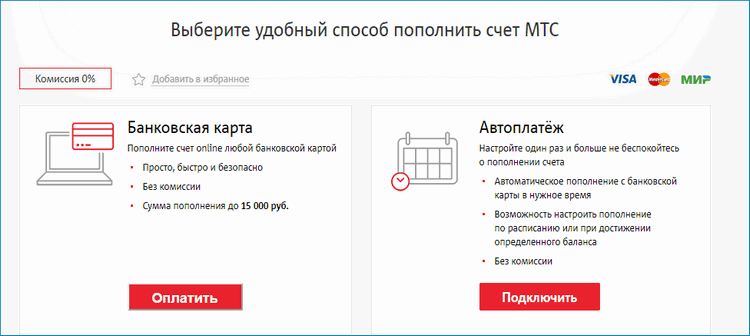 Оплата МТС на официальном сайте
