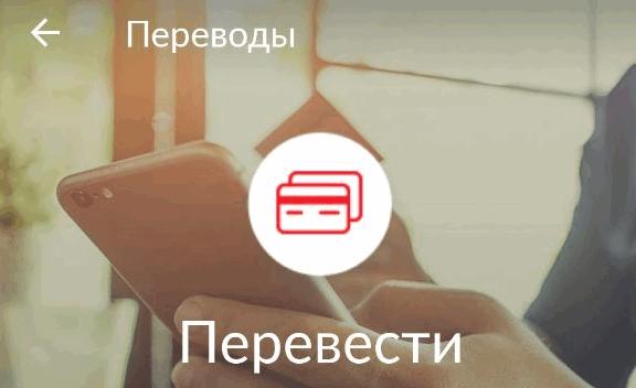 Переводы МТС Деньги