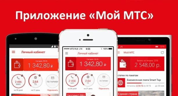 Приложение Мой МТС на телефон