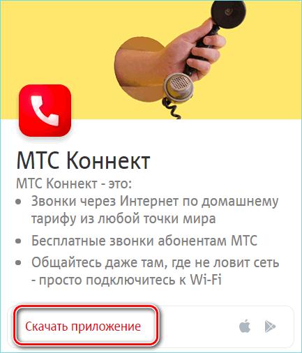 Приложение мтс коннект