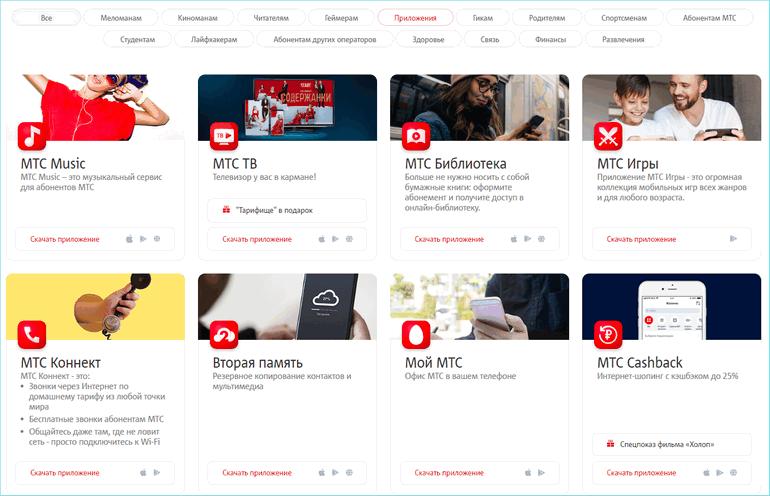 Приложения мтс на сайте