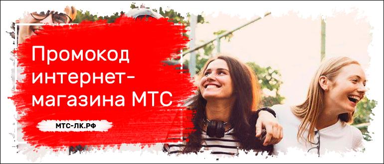 Промокод интернет магазина МТС