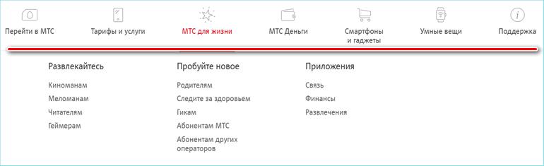 Разделы на сайте мтс