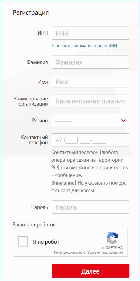 Регистрация мтс касса