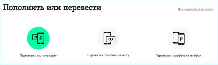 Сайт Теле2 для перевода денег на телефон МТС