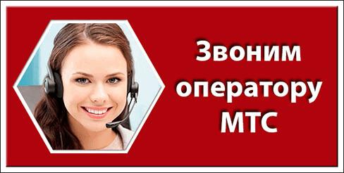 Техническая поддержка МТС