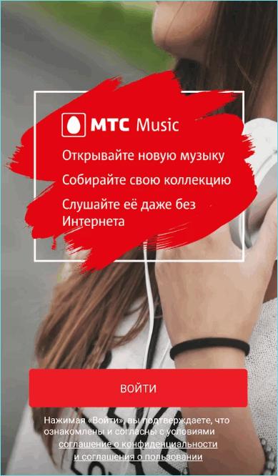 Вход в приложение мтс музыка