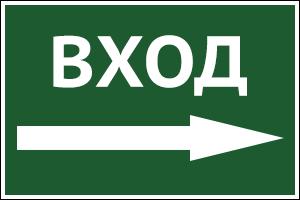 Значок входа