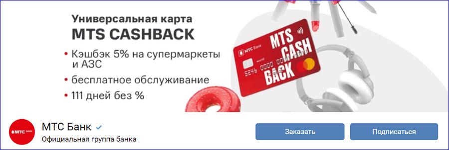 группа мтс банк