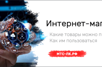 mts internet magazin