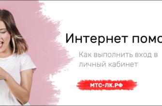 mts pomoshchnik