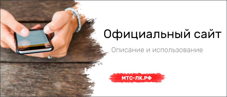 mts sajt