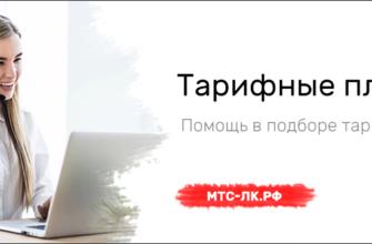 mts tarify