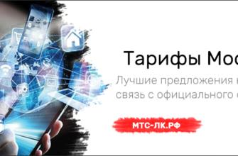mts tarify moskva