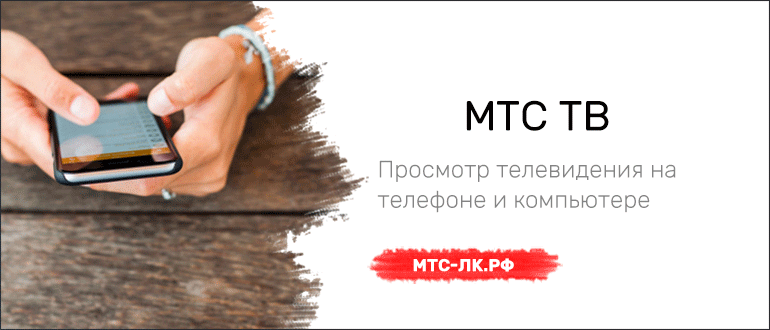 mts tv