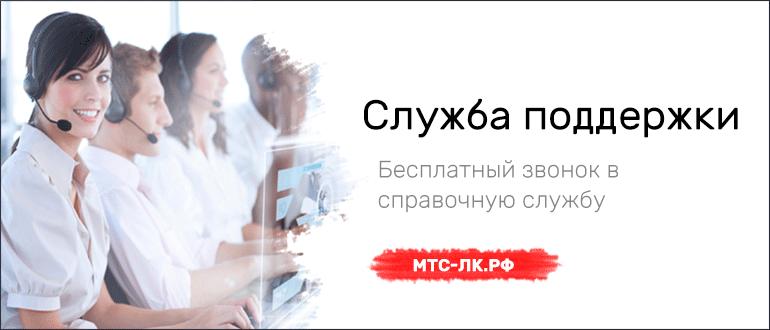 operator mts