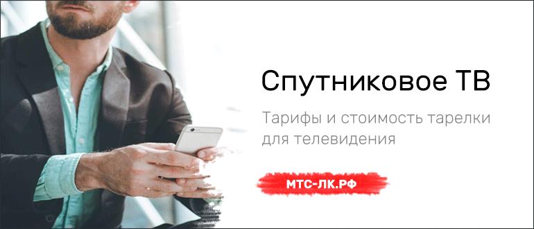 sputnikovoe tv mts