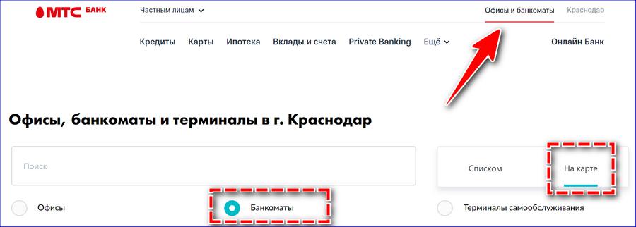 Офисы мтс банк