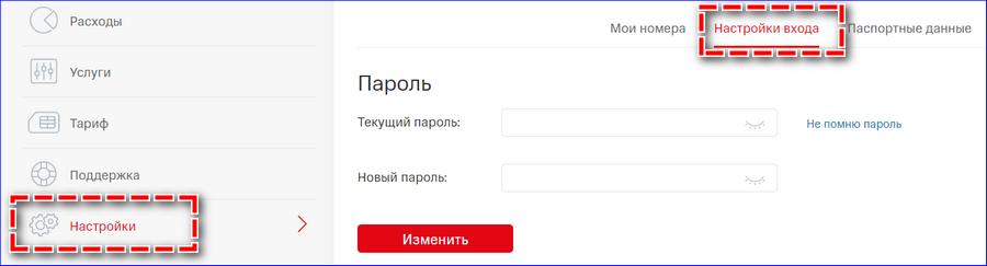 изменить пароль мтс