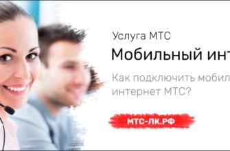 mobilnyj internet mts