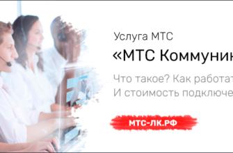 mts kommunikator