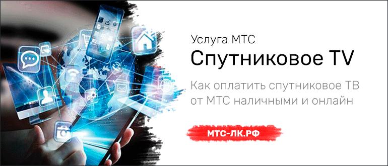 mts oplatit sputnikovoe tv