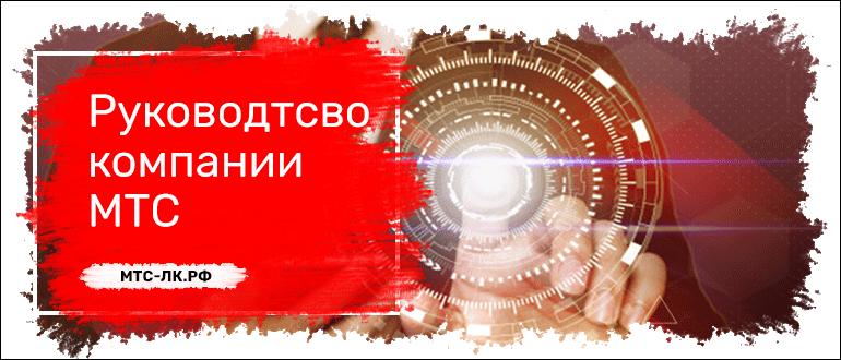 руководтсво мтс