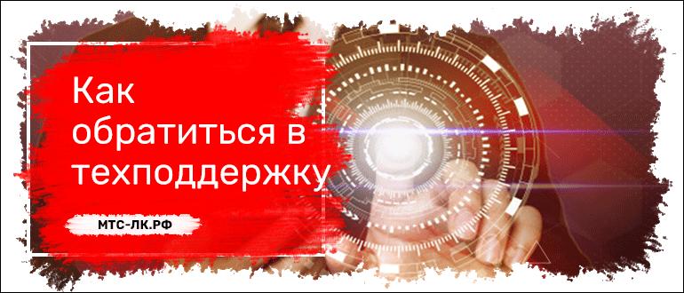 техподдержка мтс